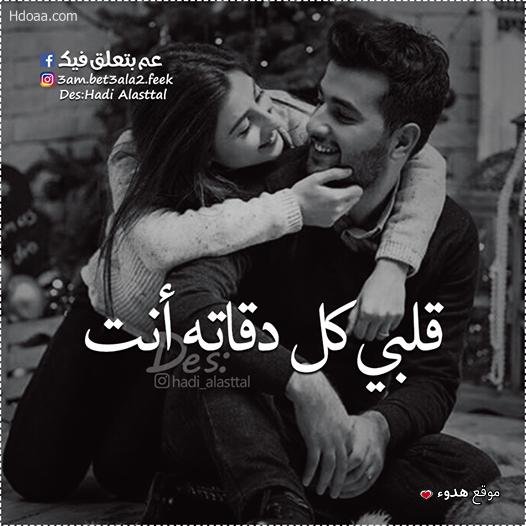 صور حب مصريه احلى صور حب مكتوب عليها كلام