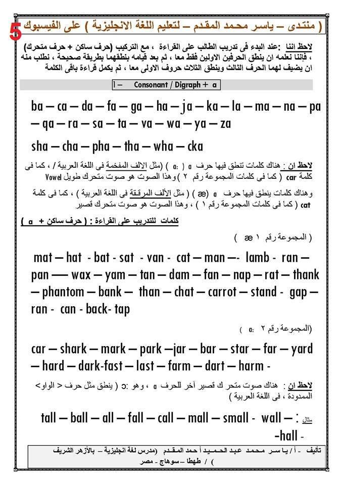ملزمة تدريبات علي القراءة لغة إنجليزية صف سابع فصل ثاني 1443