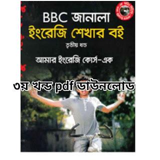 বিবিসি জানালা ইংরেজি শেখার বই ৩য় খন্ড pdf Download