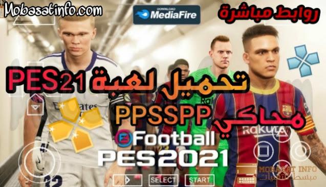 لعبة PES 21 للاندرويد محاكي PPSSPP