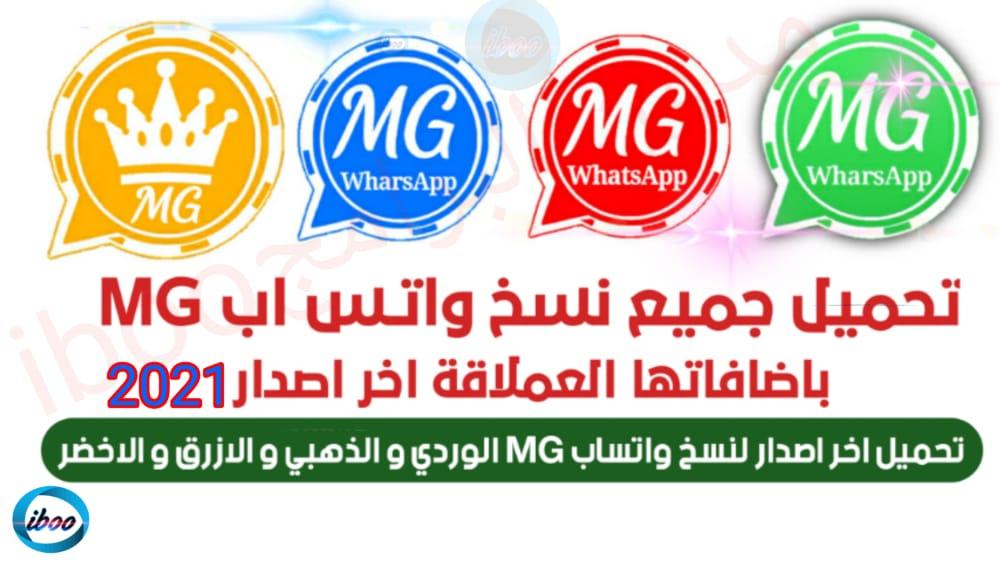 تحميل واتساب بلس احدث اصدار 2021 جميع نسخ MG واتساب