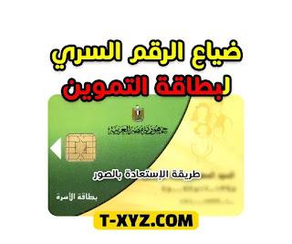 فقدان الرقم السري لبطاقة التموين - ضياع الرقم السري لبطاقة التموين