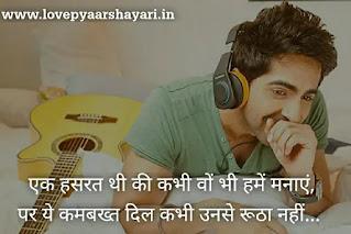 Ayushmann shayari