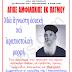 Εκδήλωση στην Κόνιτσα για τον Όσιο Αμφιλόχιο τον εν Πάτμω