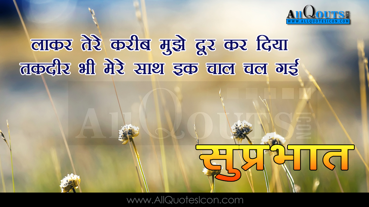 Good Morning Wishes And Hindi Quotes With Wallpapers Best Good