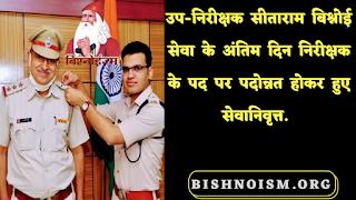 SI सीताराम बिश्नोई सेवा के अंतिम दिन निरीक्षक के पद पर पदोन्नत होकर हुए सेवानिवृत्त | Bishnoism