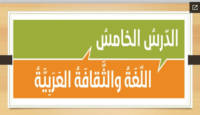 حل درس اللغة والثقافة العربية