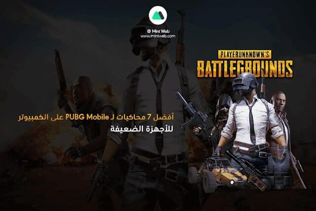 ما هو أفضل محاكي ل لعبة بابجي ؟ - أفضل 7 محاكيات لـ PUBG Mobile على الكمبيوتر للحصول على تجربة لعب جديدة.