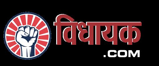 Vidhayak.com