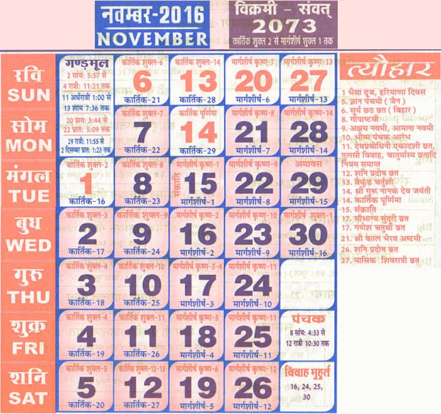 November 2016 Hindu Calendar, November 2016 Hindu Calendar Panchang, November 2016 Hindu Calendar tithi