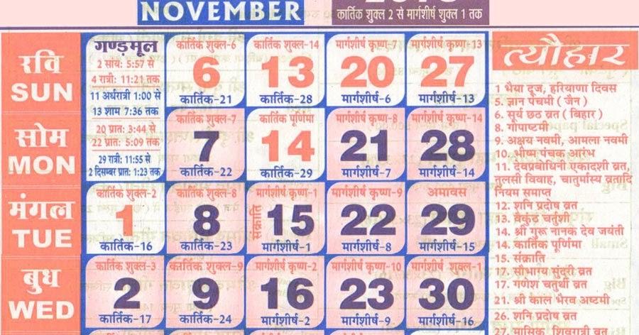 hindu calendar 2017 with tithi in hindi pdf