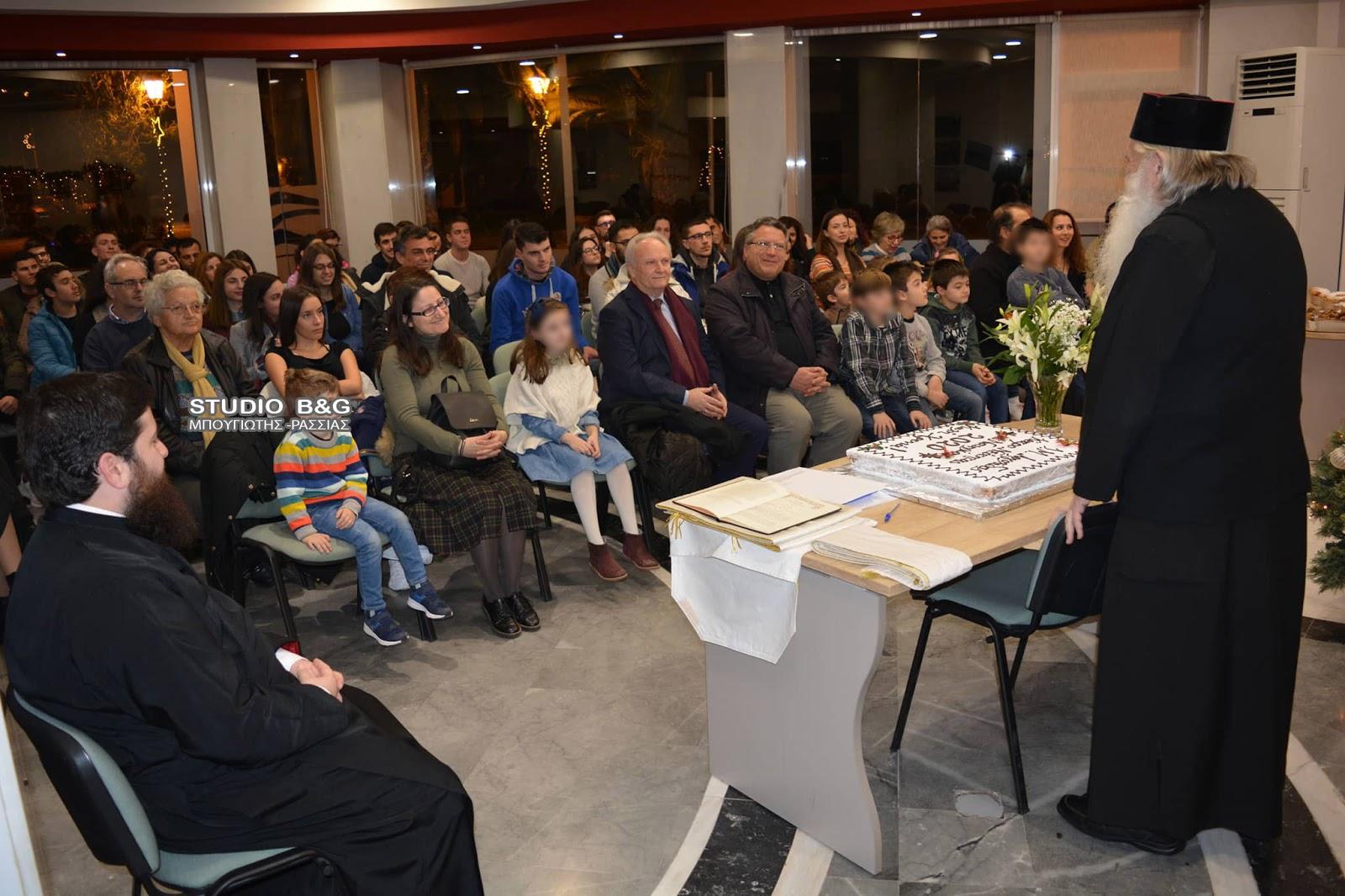 Πρωτοχρονιάτικες εκδηλώσεις στα Κέντρα Νεότητας της Μητροπόλεώς μας