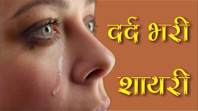 Dard Bhari Shayari in Hindi - पेनफुल शायरी