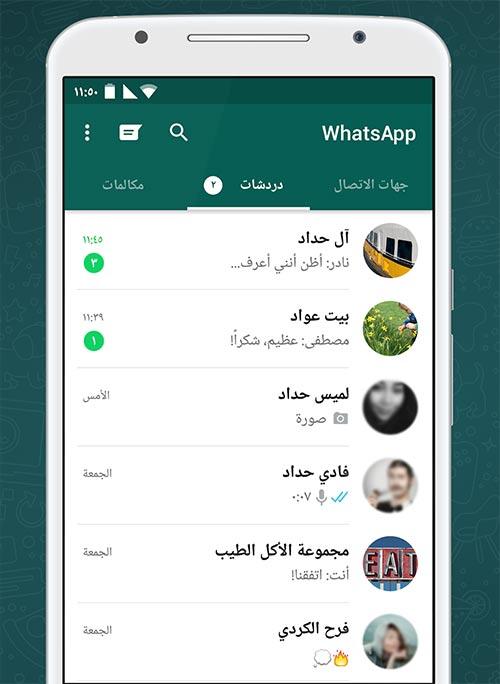 تنزيل WhatsApp apk برابط مباشر واتس اب للاندرويد