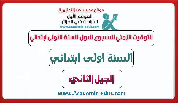التوقيت الزمني للاسبوع الاول سنة 1 ابتدائي word