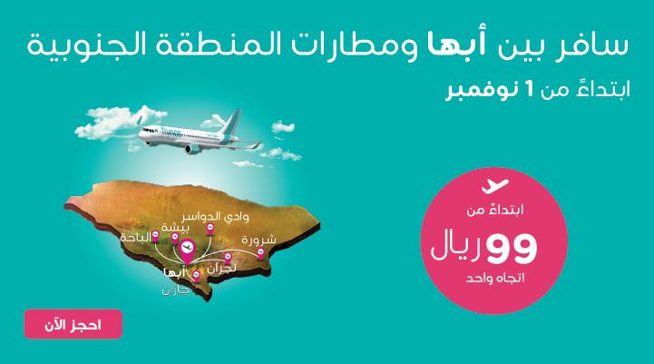 4 وجهات جديدة من مطار أبها لطيران ناس