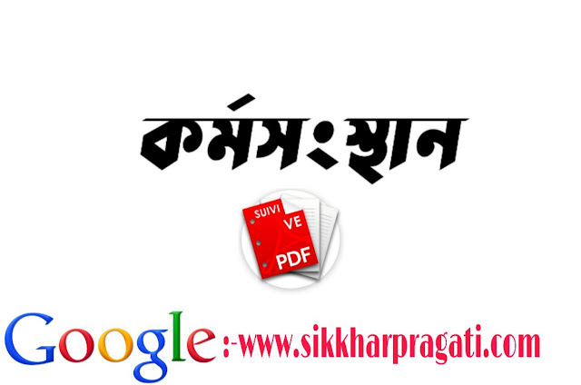 Download karmasangsthan pdf 16 to 21 February