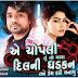 Ae Chopli Tu To Mara Dilni Dhadkan   Rohit Thakor New Song 2019   Latest Gujarati Song