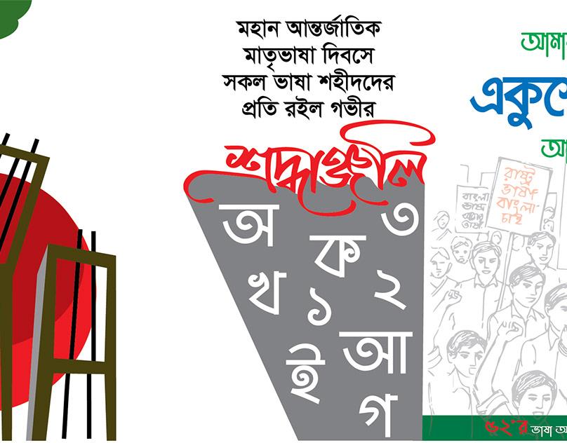 21 February Banner
