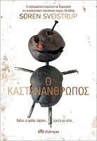 https://www.culture21century.gr/2020/05/o-kastananthrwpos-toy-soren-sveistrup-book-review.html