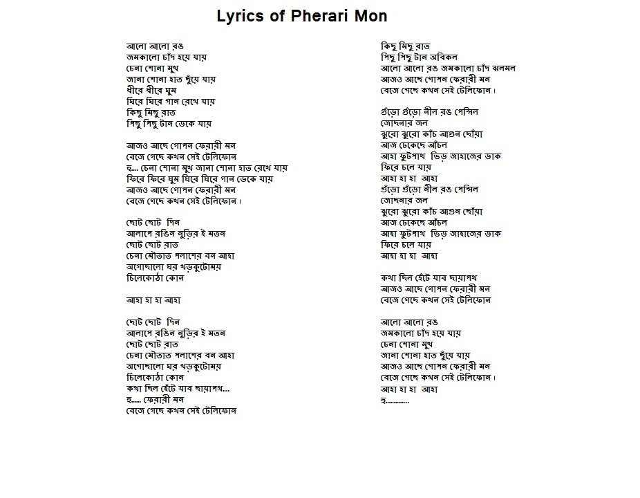 Lyrics of Pherari mon