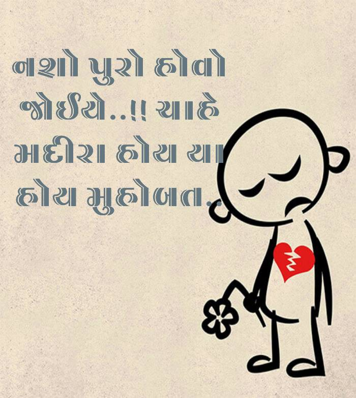 Gujarati shayari by shayarikakhajana
