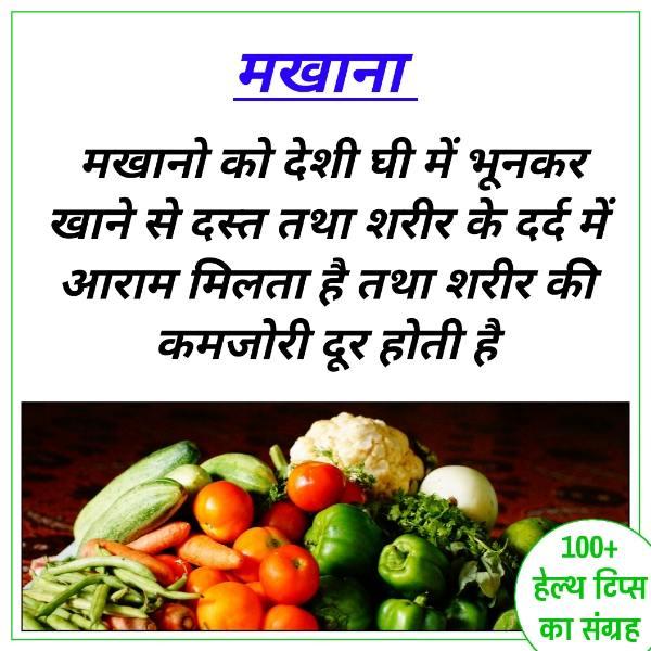 Natural Health Tips in Hindi 15 | हिंदी हेल्थ टिप्स का बहोत ही उपयोगी संग्रह