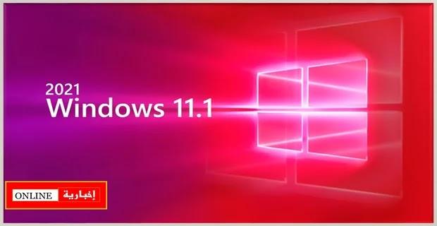 كل ماتود معرفته عن Windows 11.1 2021.