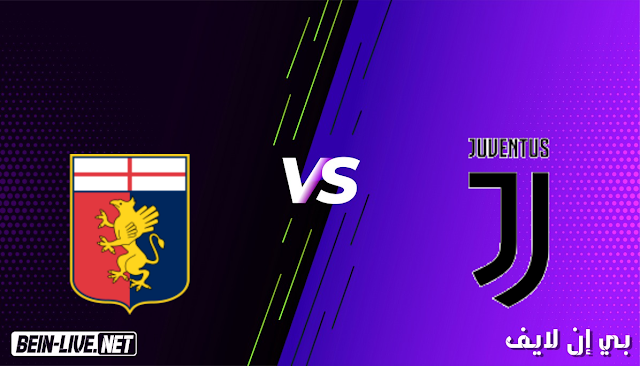 مشاهدة مباراة يوفنتوس وجنوى بث مباشر اليوم بتاريخ 11-04-2021 في الدوري الايطالي