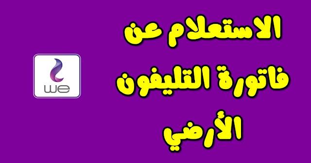 الاستعلام-عن-فاتورة-التليفون-الارضى-من-المصرية-للاتصالات-برقم-التليفون