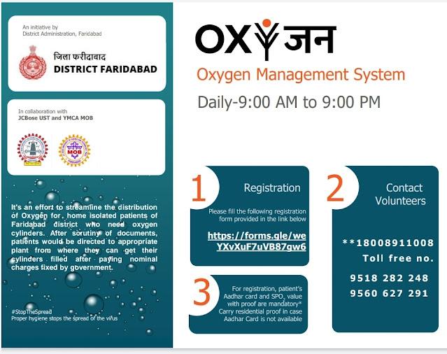 जे.सी.बोस विश्वविद्यालय कीऑक्सीजन रिफिलिंग प्रबंधन प्रणाली' से मिलेगी सही जानकारी