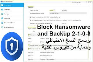 Block Ransomware and Backup 2-1-0-3 برنامج النسخ الاحتياطي وحماية من فايروس الفدية