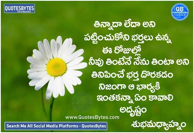 Good Afternoon in Telugu