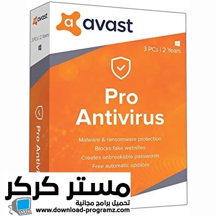 تحميل برنامج Avast Antivirus Pro 2019 مجانا مع التفعيل