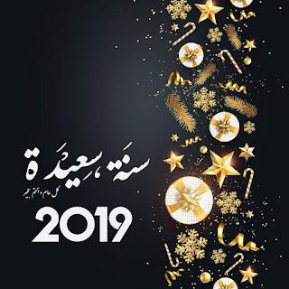 احلى صور للعام الجديد 2019