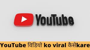 YouTube Video ko viral kaise kare ( हिन्दी में जानकारी )