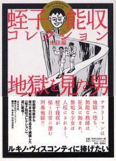 The Man Who Saw Hell Manga