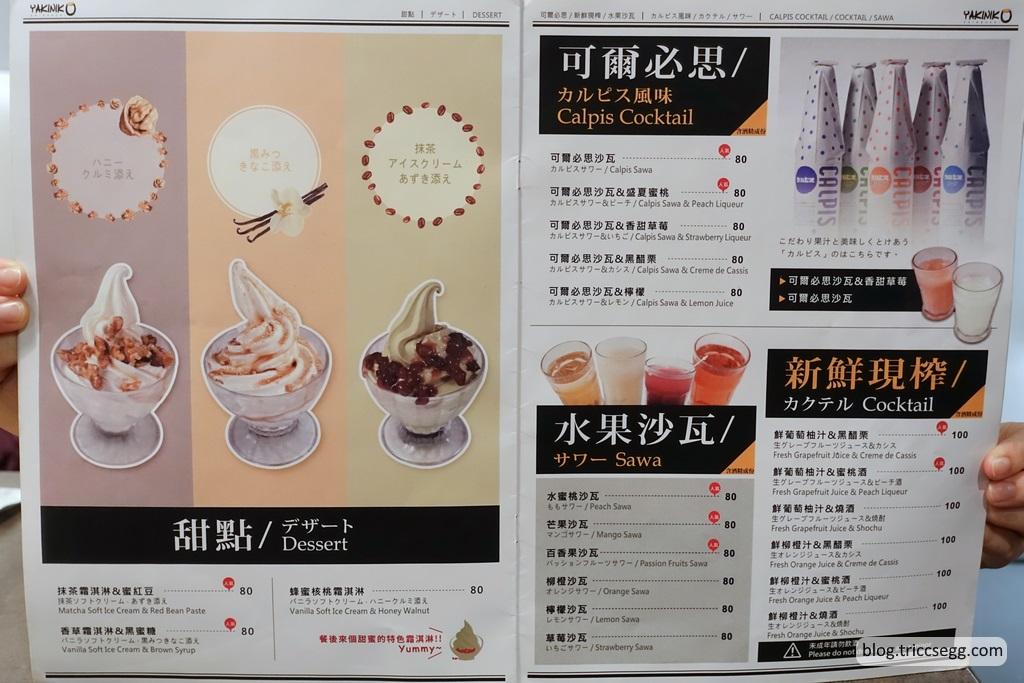 新橋燒肉菜單(1).jpg