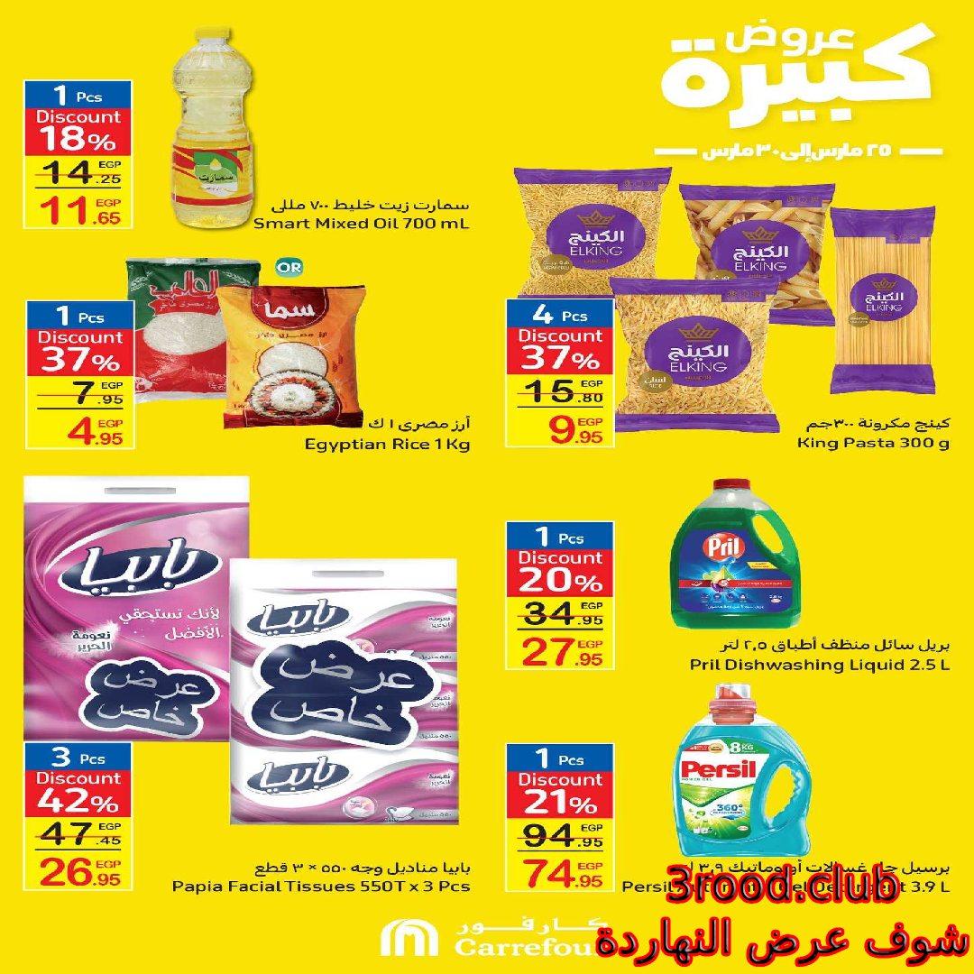 عروض كارفور مصر رمضان من 24 مارس