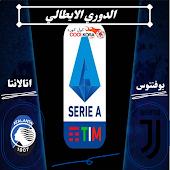 تعرف علي موعد مباراة يوفنتوس و اتالانتا في الدوري الايطالي و القنوات الناقلة