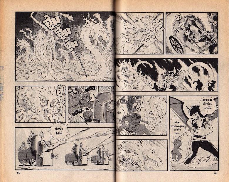 Black Knight Bat - หน้า 27