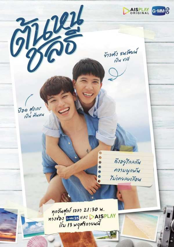 Tonhon Chonlatee Poster