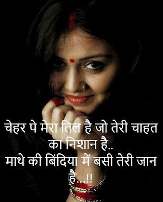 saree wali image shayari