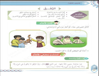 حل درس الرفق للصف الرابع تربية اسلامية الفصل الثالث
