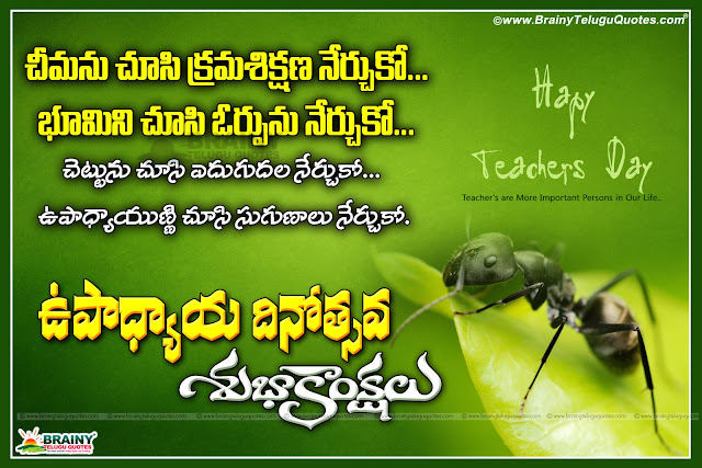 Here is Best Teachers day Quotes in Telugu, Best Teachers day HDwallpapers in telugu, Best Teachers Day Messages in telugu, Best Teachers Day sms in telugu , Best Teachers Day whatsapp status in telugu , Best Teachers Day poems in telugu, Happy Teachers Day 2016 Quotes in telugu, Happy Teachers Day 2016 HDwallpapers in telugu, Happy Teachers Day 2016 messages in telugu, Happy Teachers Day 2015 sms in telugu, Happy Teachers Day 2016 poems in telugu, Happy Teachers Day 2015 images in telugu, Happy Teachers Day 2016 photoes in telugu, Happy Teachers Day 2016 pictures in telugu.