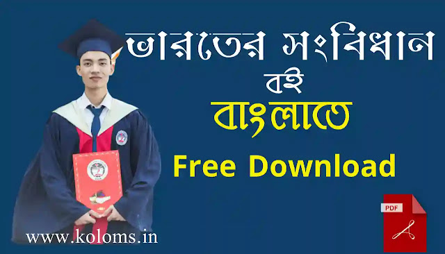 Indian Constitution in Bengali PDF Free Download 2021