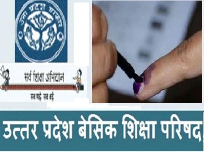 कहीं वोट के फेर में तो नहीं फंस गई तबादला सूची, असमंजस में हैं परिषदीय शिक्षक