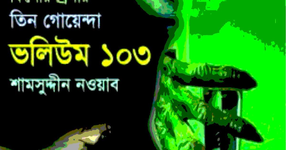 Tin Goyenda Volume-103 Free Pdf | Life in Bangladesh