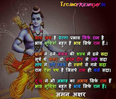 Aman Akshar Ram geet image