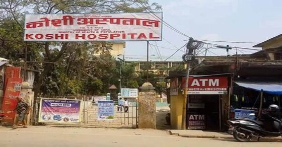 Koshi-hospital